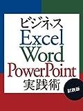 ビジネスExcel Word PowerPoint実践術 試読版