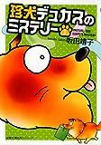 珍犬デュカスのミステリー 1 (双葉文庫 さ 17-4 名作シリーズ)