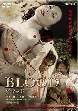 Blood ブラッド [DVD]