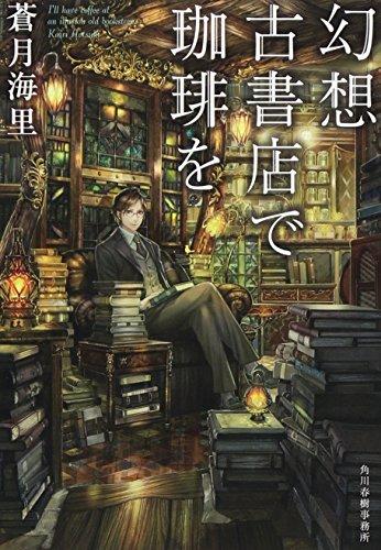 幻想古書店で珈琲を (ハルキ文庫 あ 26-1)