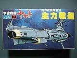 Space Battleship Yamato - Main Battle Ship (Plastic model) by Bandai