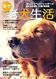 幸せ老犬生活―カリスマペットシッターが教えるお世話・介護の新常識