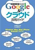 医療関係者のための Google & クラウド活用ガイド