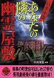 日本全国 あなたの隣の幽霊屋敷 (二見文庫―二見WAi WAi文庫)