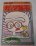 ガッツ乱平(9) (ジャンプコミックス)