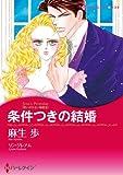 条件つきの結婚 (ハーレクインコミックス)