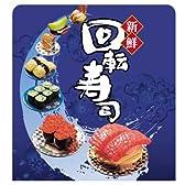 食玩 ぷちサンプル 新鮮回転寿司 ノーマル10種セット