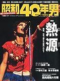昭和40年男 Vol.11 2012年 02月号 [雑誌]