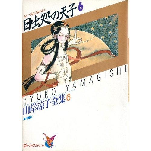 日出処の天子 (6) (あすかコミックス・スペシャル―山岸凉子全集)