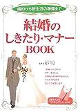 結婚のしきたり・マナーBOOK—婚約から新生活の準備まで