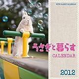 うさぎと暮らすカレンダー2012 ([カレンダー])