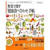 野菜で探す「健康食べ合わせ」手帖—気になる症状には、この野菜×この食材。この法則が効く! 届く!