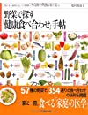 野菜で探す「健康食べ合わせ」手帖―気になる症状には、この野菜×この食材。この法則が効く! 届く!