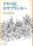 リラの頃、カサブランカへ (1976年) (角川文庫)