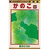 かのこ / 茶木 ひろみ のシリーズ情報を見る
