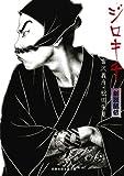 ジロキチ 新説鼠伝 (招き猫文庫 と 2-1)