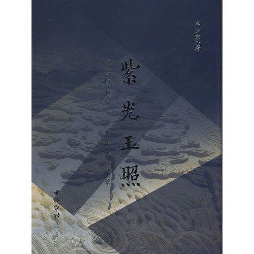 紫光玉照:故宮博物院・卓玉館玉器精萃(中国語)