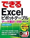 できるExcelピボットテーブル データ集計・分析に役立つ本 2013/2010対応 (できるシリーズ)
