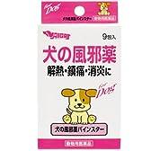 犬の風邪薬パインスター(犬の風邪薬 9袋入)(動物用医薬品)
