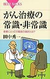 がん治療の常識・非常識 (ブルーバックス)