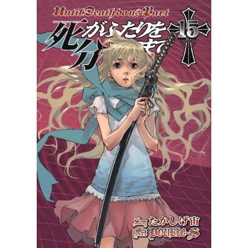 死がふたりを分かつまで15巻 (デジタル版ヤングガンガンコミックス)