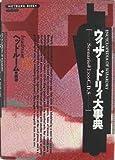 ウィザードリィ大事典 (SOFTBANK BOOKS)