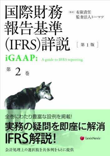国際財務報告基準(IFRS)詳説 第2巻