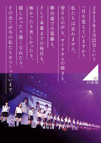 乃木坂46 1ST YEAR BIRTHDAY LIVE 2013.2.22 MAKUHARI MESSE 【BD豪華BOX盤】 [Blu-ray]