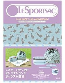 LESPORTSAC 日本上陸 HAPPY 25th ANNIVERSARY! SPECIAL EDITION 3 ランチボックス
