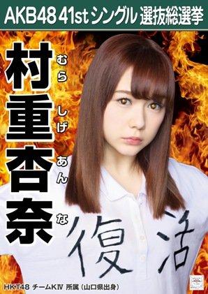 AKB48 公式生写真 僕たちは戦わない 劇場盤特典 【村重杏奈】