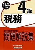 銀行業務検定試験 税務4級問題解説集〈2011年3月受験用〉