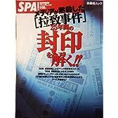 メディアが黙殺した「拉致事件」 25年間の封印を解く!! SPA!特別編集