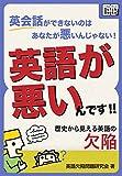 英会話ができないのはあなたが悪いんじゃない!英語が悪いんです!! 歴史から見える英語の欠陥 (impress QuickBooks)