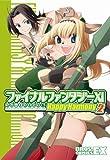 ファイナルファンタジーXI ショートコミック集 Happy Harmony 2(BROS.COMICS EX)