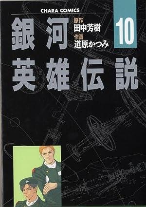 銀河英雄伝説 (10) (Chara comics)