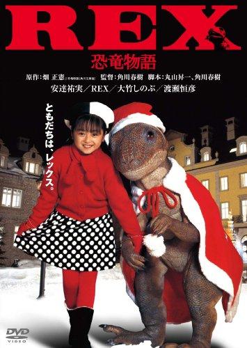 REX恐竜物語 デジタル・リマスター版 [DVD]