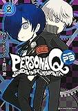 ペルソナQ シャドウ オブ ザ ラビリンス Side:P3(2) (KCデラックス 週刊少年マガジン)