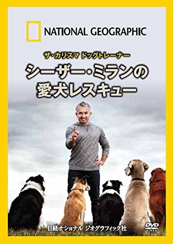 ナショナル ジオグラフィック ザ・カリスマ ドッグトレーナー シーザー・ミランの愛犬レスキュー [DVD]