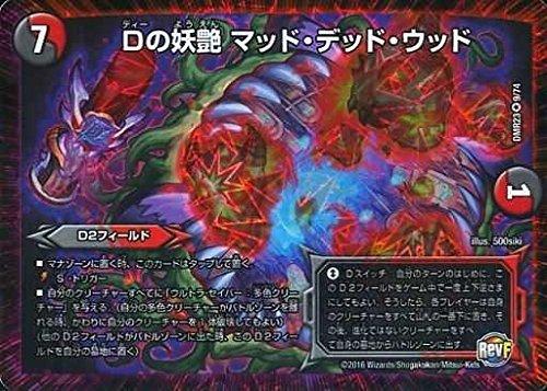 デュエルマスターズ第23弾/DMR-23/9/VR/Dの妖艶 マッド・デッド・ウッド