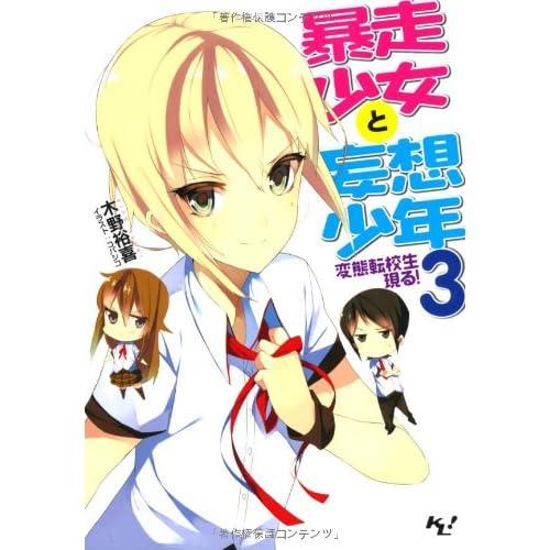 暴走少女と妄想少年3 (このライトノベルがすごい!文庫)