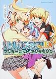 リトルバスターズ!エクスタシー ワンダービット ワンダリング (3) (角川コミックス・エース 297-3)