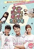 ナイン・ジンクス・ボーイズ 〜九厄少年〜DVD-BOX1(4巻組) -