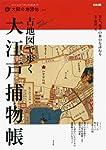 古地図で歩く大江戸捕物帳―半七、鬼平の舞台を訪ねる (別冊太陽 太陽の地図帖 12)