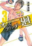 オールラウンダー廻(3) (イブニングKC)