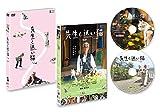 先生と迷い猫 豪華版 [DVD]