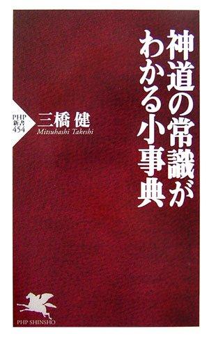 神道の常識がわかる小事典