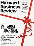 Harvard Business Review (ハーバード・ビジネス・レビュー) 2014年 07月号 [雑誌]