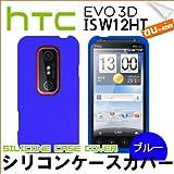 hTC EVO 3D ISW12HT :ソフトシリコンカバーケース ブルー : エボ3D ジャケット