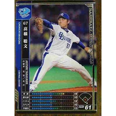 BBH2009 黒カード 高橋 聡文(中日)