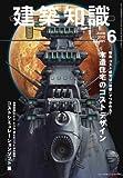 建築知識2012年6月号